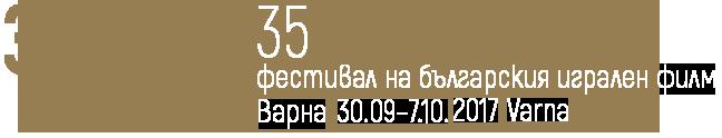 ЗЛАТНА РОЗА | 35 ФЕСТИВАЛ НА БЪЛГАРСКИЯ ИГРАЛЕН ФИЛМ